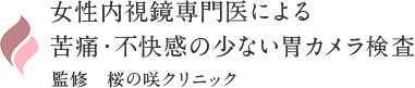 女性内視鏡専門医による苦痛・不快感の少ない胃カメラ検査 監修 桜の咲クリニック