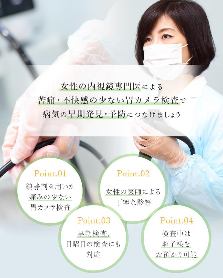 女性の内視鏡専門医による苦痛・不快感の少ない胃カメラ検査で病気の早期発見・予防につなげましょう