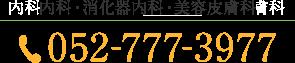 内科・消化器内科・美容皮膚科 052-777-3977