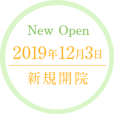 New Open 2019年12月3日 新規開院