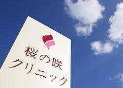 桜の咲クリニック