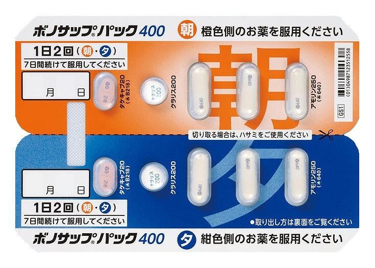 ヘリコバクター・ピロリ菌の除菌方法