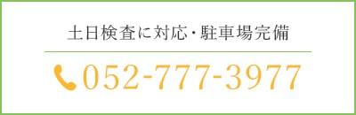 土日検査に対応・駐車場完備 052-777-3977