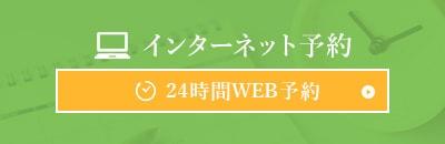 インターネット予約24時間WEB予約